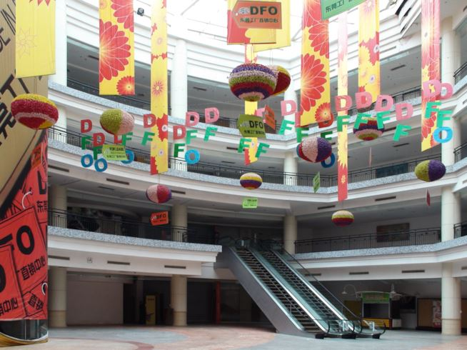 New South China Mall, Dongguan, Cina